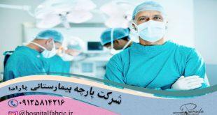 فروش پارچه اسپان باند اصفهان